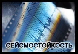Что нужно для получения сертификата сейсмостойкости оборудования? фото