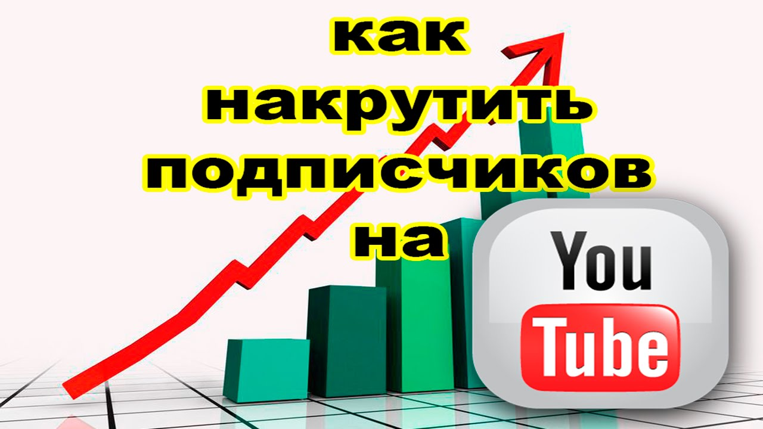 Как накрутить подписчиков на YouTube? фото