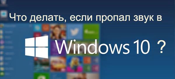 Почему на Windows 10 нет звука? - фото