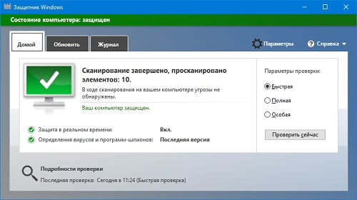 Почему не работает Защитник Windows 10? - фото