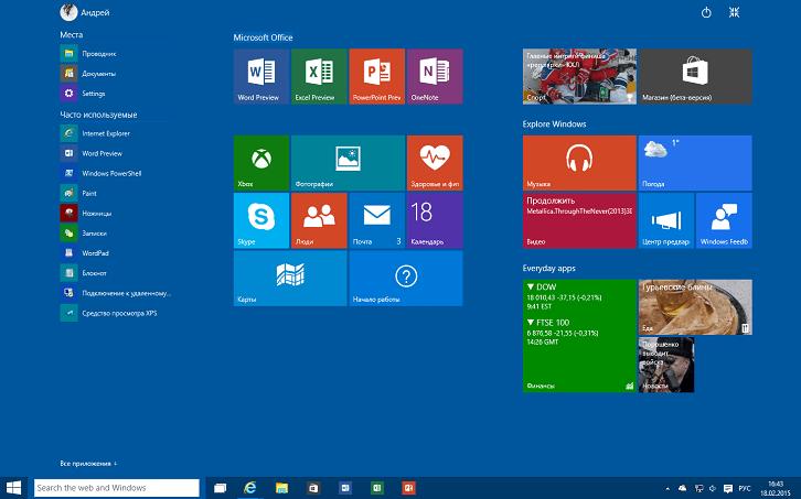 """Почему не открываются """"Параметры"""" в Windows 10? - фото"""