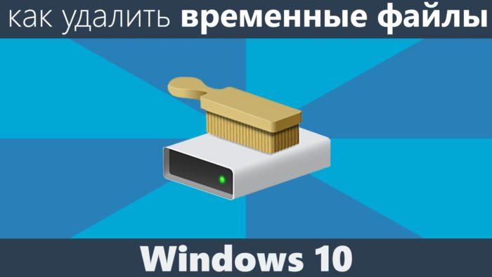 Почему не удаляются временные файлы Windows 10? фото