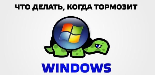 Почему Windows 10 тормозит? - фото