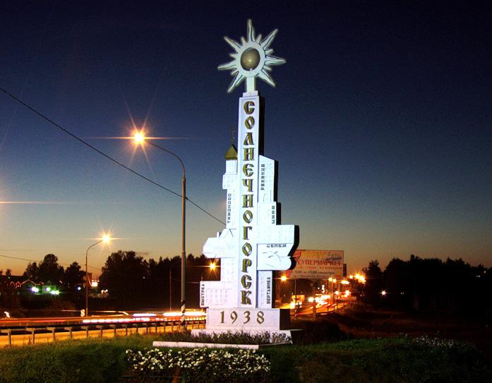 Почему стоит поехать в Солнечногорск? фото