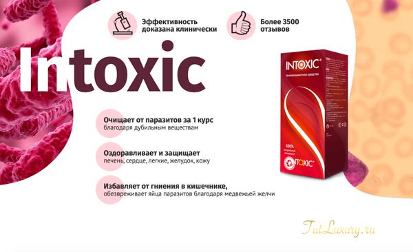 Как бороться с гельминтами с помощью Intoxic? фото