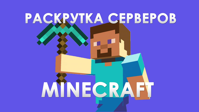 Как раскрутить сервер Minecraft? фото