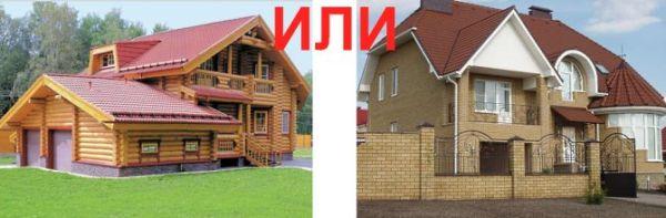 Деревянный или кирпичный дом: какой лучше? фото