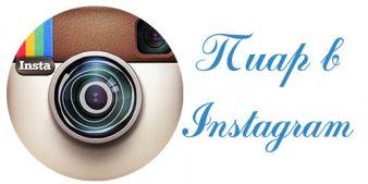 raskrutka-instagram