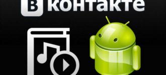 Почему Вконтакте не воспроизводится музыка на Android? фото