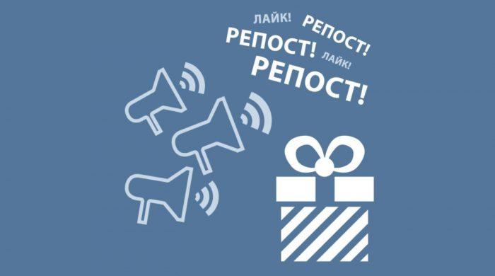Как накрутить репосты ВКонтакте? фото