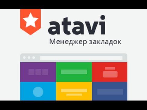 Почему стоит воспользоваться сервисом закладок Atavi.com? - фото