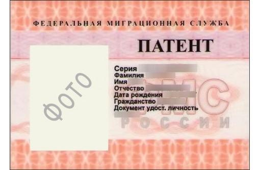 Как получить патент на работу в Крыму? - фото