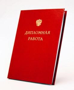 Как купить диплом в Москве? фото
