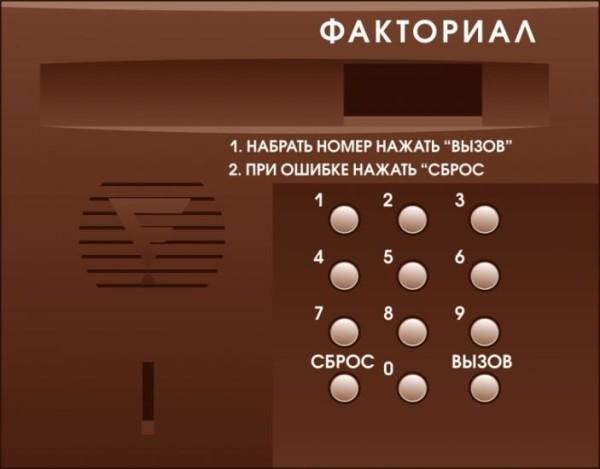 Как открыть домофон Факториал без ключа? фото