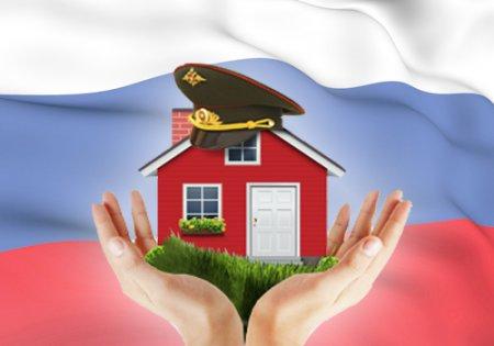 Как получить военную ипотеку? фото