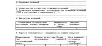 Протокол лабораторных испытаний при сертификации продукции