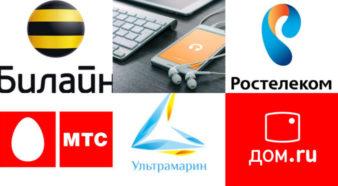 Какой интернет провайдер лучше в Москве? фото