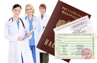 Как получить медицинскую справку для ФМС? фото