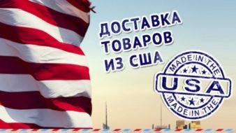 Сколько стоит доставка из США посылки в Россию? фото