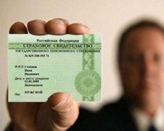 Где можно получить СНИЛС в Москве? фото
