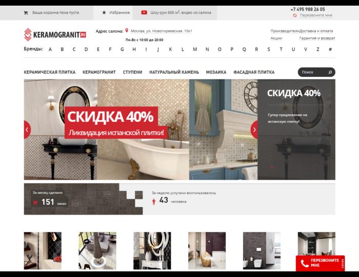 Обновления на самом крупном интернет магазине керамической плитки фото