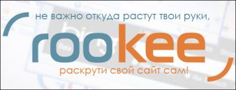 rookee-raskruti-svoj-sajt-sam