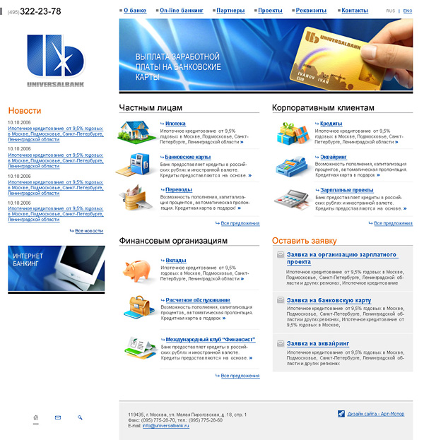 корпоративный сайт компании
