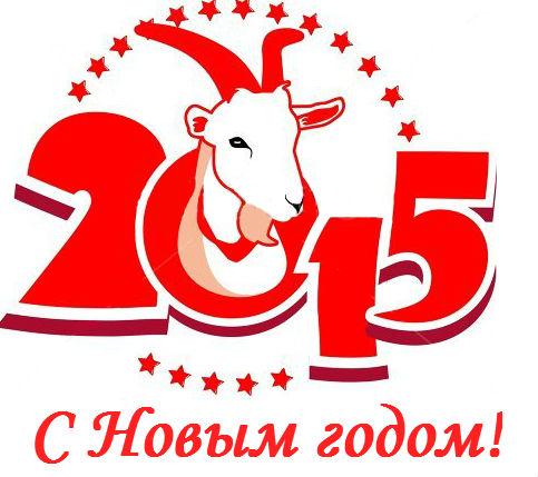 2015 новый год
