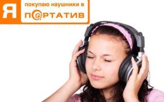 Интернет-магазин «Портатив»