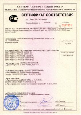 Сертификат качества продукта