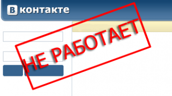vkontakte_ne_rabotaet