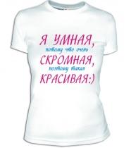 zhenskaya-futbolka-ya-umnaya-skromnaya-krasivaya-belyy-prikoljnye-kartinki-iz-muljtika-spanjch-boba-small