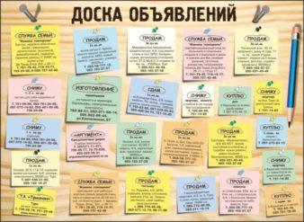1433605433_doska1_559-1024x747